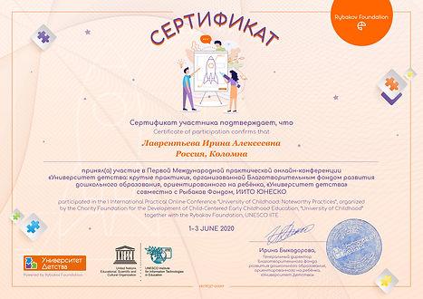 Лаврентьева Certificate_248 2020.jpg
