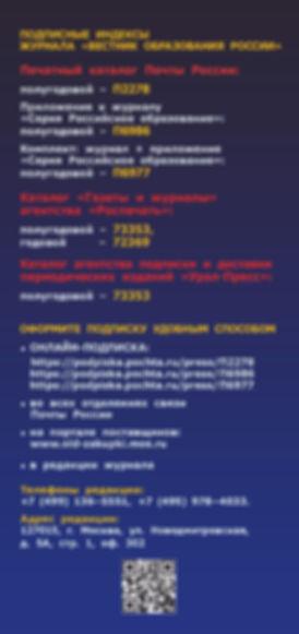 Буклет журнала_99х210_6.jpg
