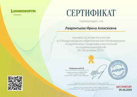 Сертификат проекта infourok.ru №ЩУ134831