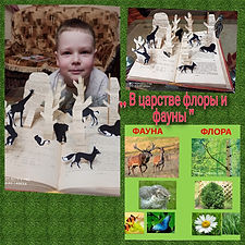 Иванов. Мир растений и животных .jpg