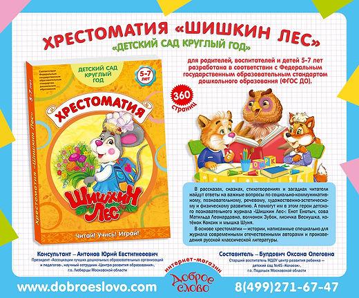 Хрестоматия Шишкин лес.jpg