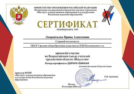 Certificate for Лаврентьева Ирина Алексе