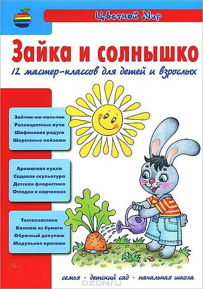 zajka-i-solnyhko-12-master-klassov-dli-d