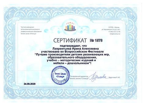 Сертификат Ярмарка РППС.jpg