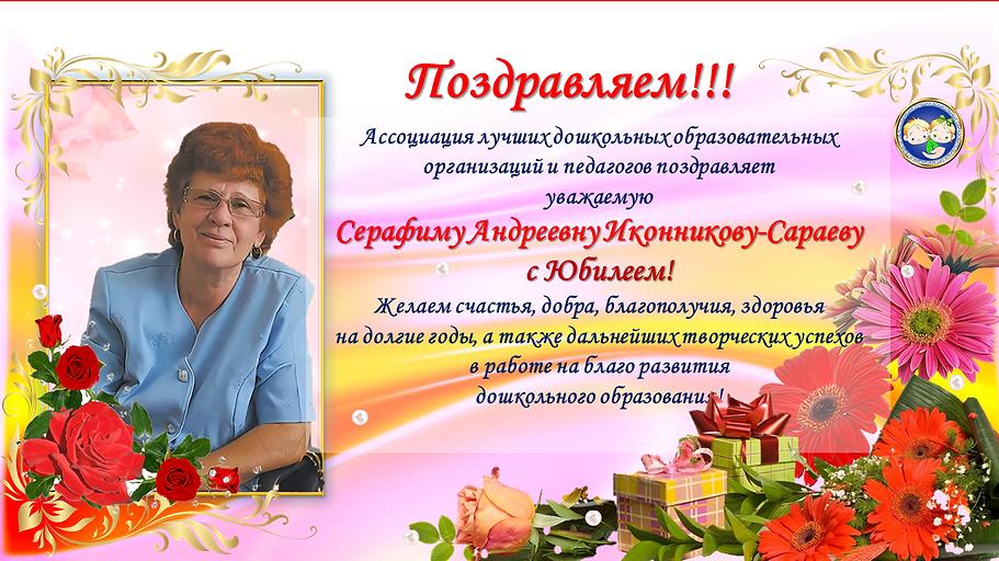 Поздравление Серафиме Андреевне.tif