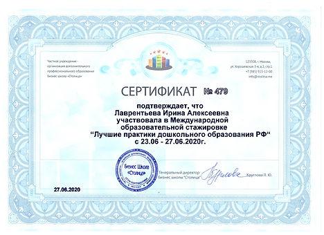 Лаврентьева Сертификат стажировки.jpg
