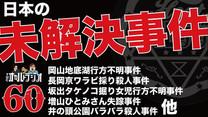 日本の未解決事件