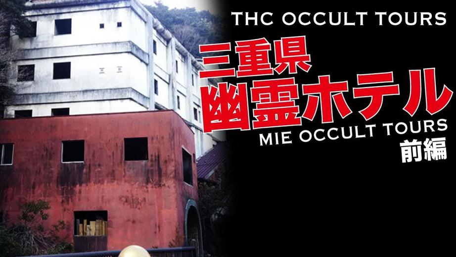 三重県幽霊ホテル