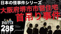 大阪堺市市営住宅首吊り事件