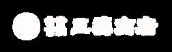 三徳商店-logo-白.png