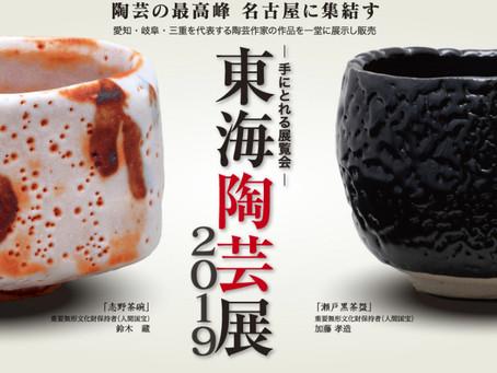 東海陶芸展 2019