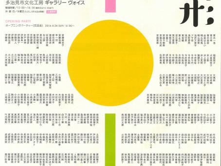 よいの形展・花のための器展/ Tajimi
