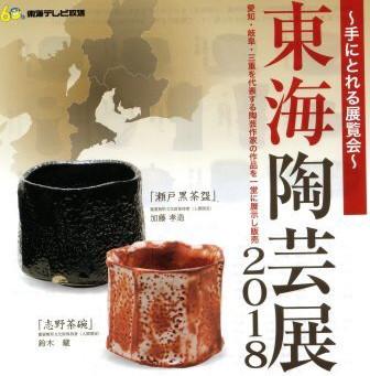 東海陶芸展