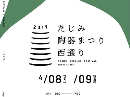 たじみ陶器祭り西通り/Tajimi,Gifu