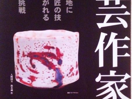 陶芸作家展/Tajimi,Gifu