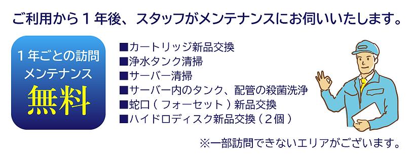 メンテ_PC.png