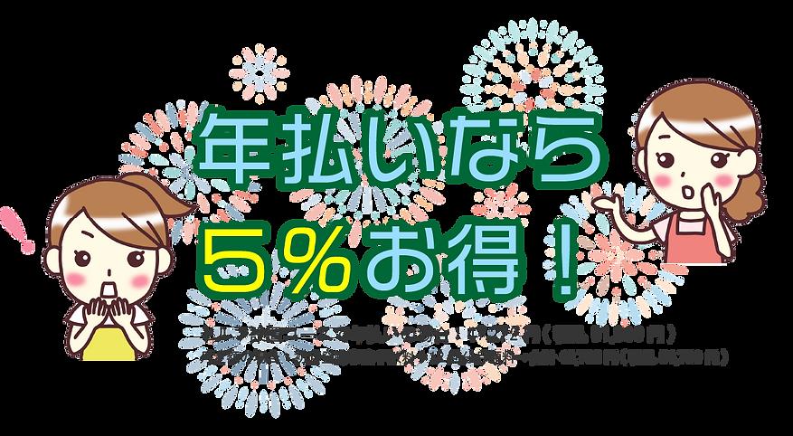 年払い5%.png