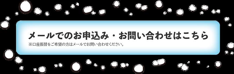 問い合わせ_PC.png
