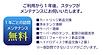 メンテ_sp.png