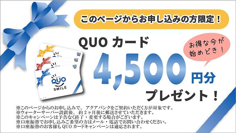 QUO_PC.jpg