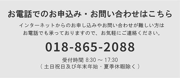 問い合わせ電話.jpg