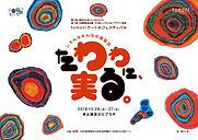 r01-tawawaniminoru.jpg