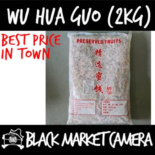 Wu Hua Guo (2kg) BULK PURCHASE (Snack)