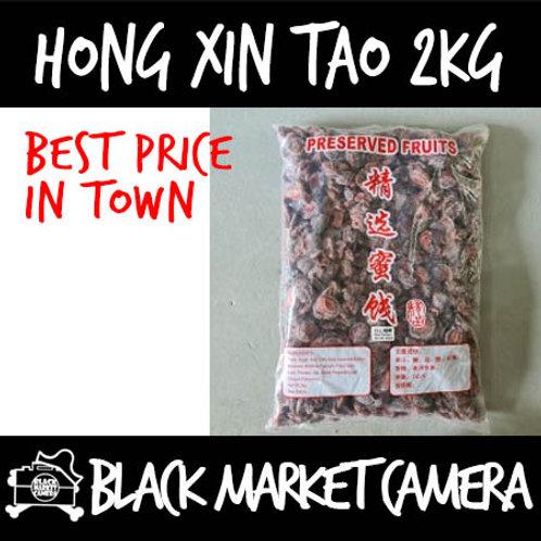 Hong Xin Tao (Cherry Plum) BULK PURCHASE (Snack)