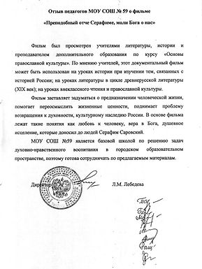 Письмо из МОК СОШ №59