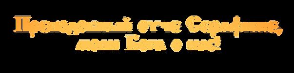 Купить фильм о Серафиме Саровском