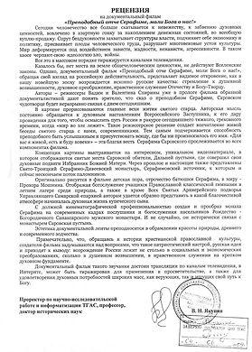 отзыв профессора В.Н.Якунина