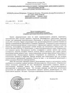 Письмо из детской худ.школы №3