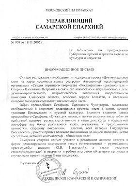 Письмо из Самарской Епархии