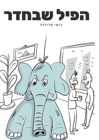 הפיל שבחדר_Page_1.jpg