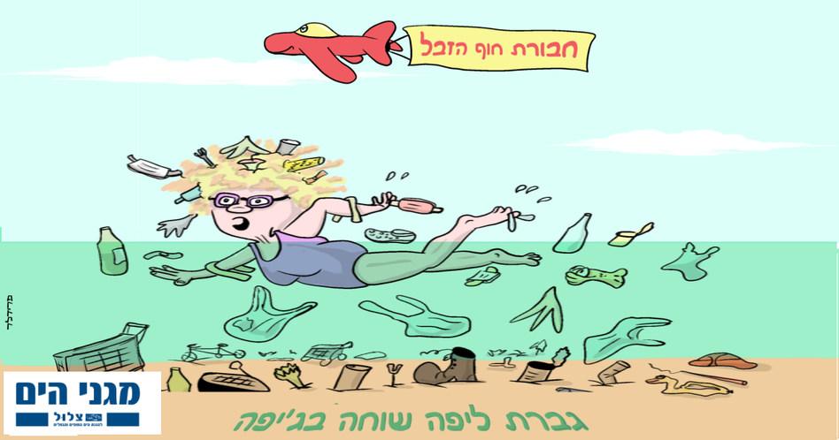 """קמפיין פייסבוק """"חבורת חוף הזבל"""" של עמותת צלול"""