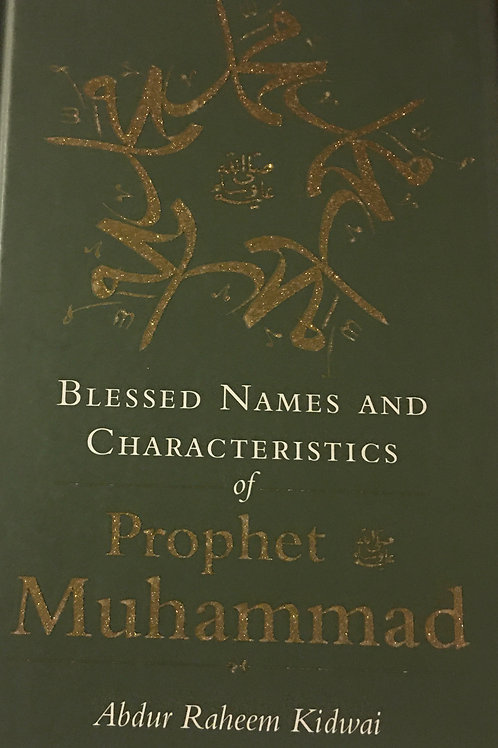 Blessed Names of Allah and Characteristics