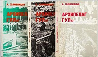 L'archipel du goulag, édition en russe de 1973 par YMCA Press