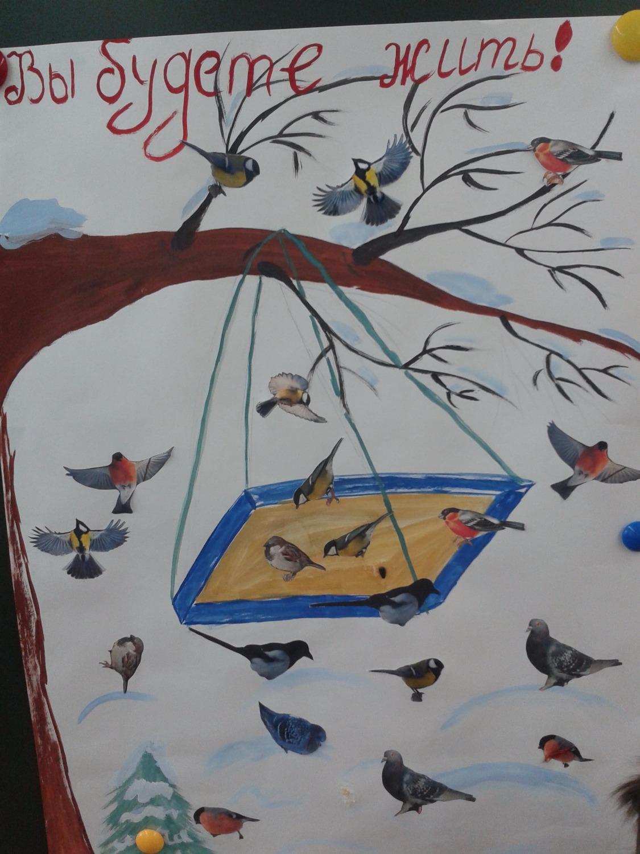 коллективная работа  Помогите птицам выжить_edited