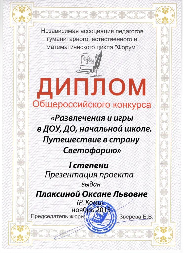 диплом- Плаксина - Светофория
