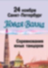 baner_NV_150x210 24.11.2019 (1).png
