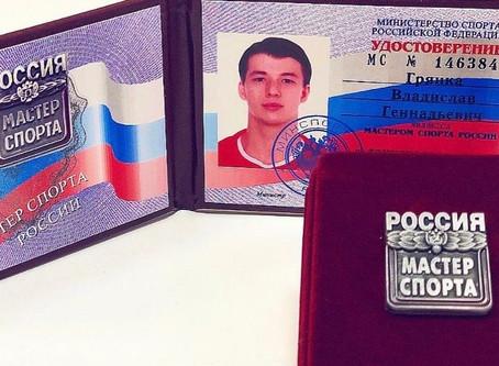 Поздравляем Владислава! Четыре раза выполнил норматив Мастера Спорта.