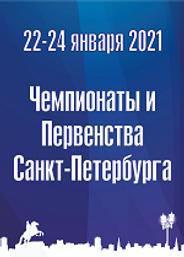 Чемпионат2021.png