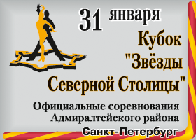 Перенос соревнований с 31 января на 28 февраля