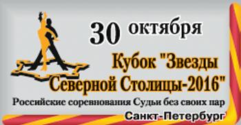 baner_Zvezdy_250x130_ok16-2.png