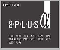 8+α,43rdDM_edited.jpg