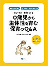 著書07_0歳児から主体性を育む保育のQA.jpg