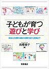 著書06_子どもが育つ遊びと学び.jpg