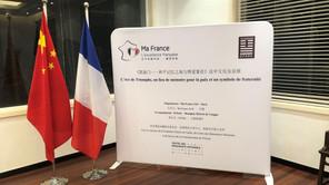 MaFrance célèbre le patrimoine français à Shanghai