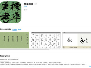Great App for learning SOSHO grass script (Cursive script)