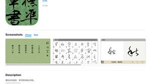 Great App for learning SOSHO grass script (Cursive script)